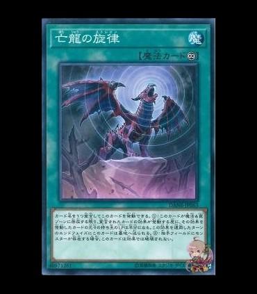 Lost Dragon's Strain (Common)