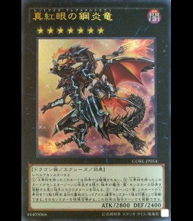 Red-Eyes Flare Metal Dragon