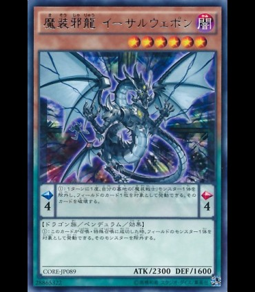 Aether, the Wicked Empowering Dragon