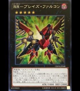 Raidraptor - Blaze Falcon