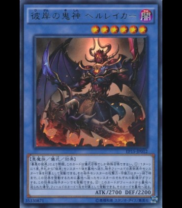 Malacoda, Netherlord of the Burning Abyss