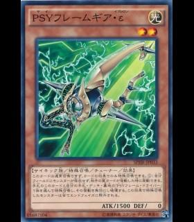 PSY-Framegear Epsilon