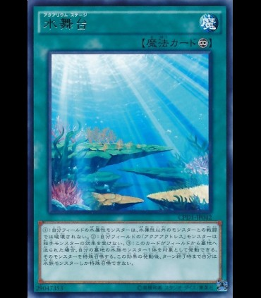 Aquarium Stage