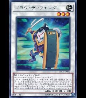 Goyo Defender