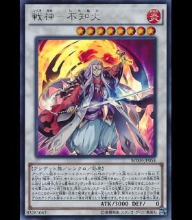Ikusagami - Shiranui