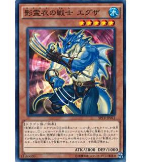 Exa, Warrior of the Nekroz