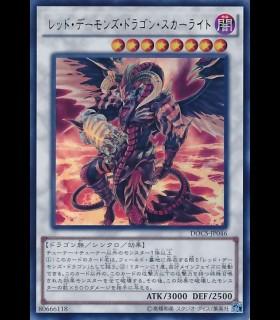 Scarlight Red Dragon Archfiend
