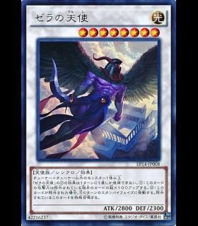 Angel of Zera