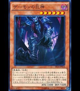 Archfiend Giant