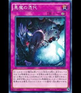 Sinister Yorishiro