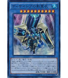 The Nekroz Armor of Decisive Armor
