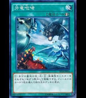 Dragoroar