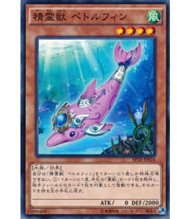 Petolphin the Spiritual Beast