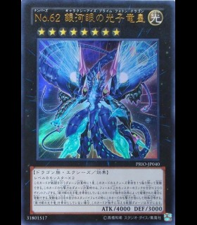 Number 62: Galaxy-Eyes Prime Photon Dragon