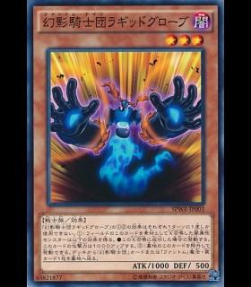 The Phantom Knights of Rugged Glove