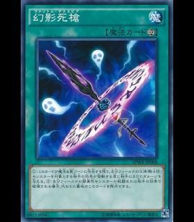 Phantom Spear