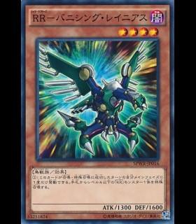 Raidraptor - Vanishing Lanius