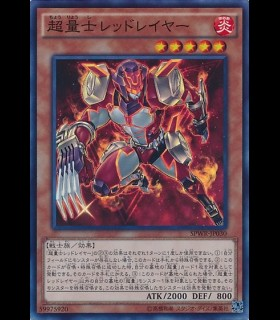 Super Quantum Mecha Pilot Red Layer