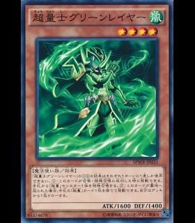 Super Quantum Mecha Pilot Green Layer