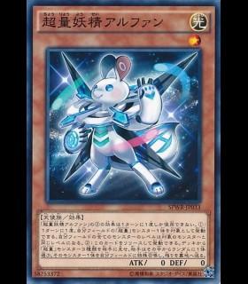 Super Quantum Fairy Alphan