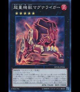 Super Quantum Mecha Beast Magnaliger
