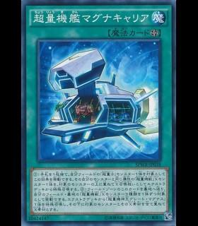 Super Quantum Mecha Ship Magnacarrier