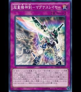 Super Quantum Megasword - Magnaslayer