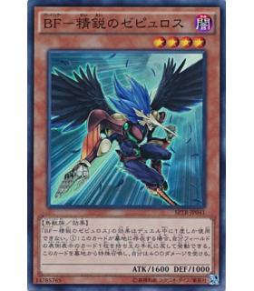 Blackwing - Zephyros the Elite