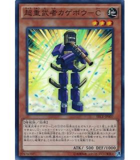Superheavy Samurai Kageboshi