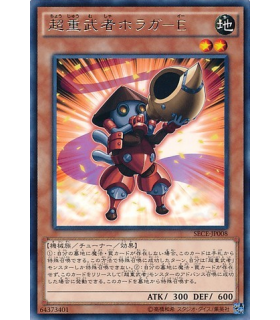 Superheavy Samurai Horagai