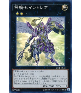 Divine Knight Saintaurea