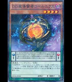 D/D Savant Copernicus