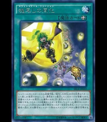 Nepheshaddoll Fusion