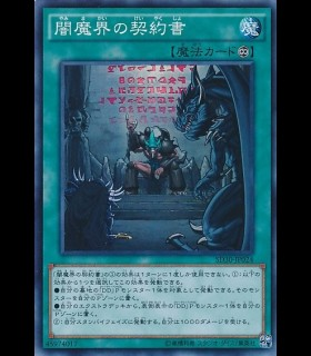 Dark Contract with the Yamimakai