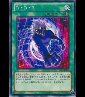 D.D.R. - Different Dimension Reincarnation