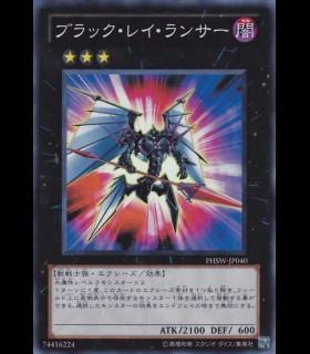 Black Ray Lancer