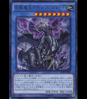 Amorphactor Psycho, the Vain Dracoverlord