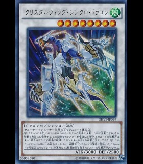 Crystal Wing Synchro Dragon