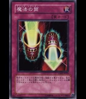 Magic Cylinder