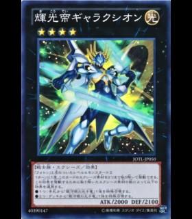 Starliege Lord Galaxion