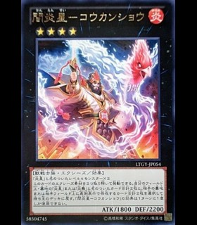 Brotherhood of the Fire Fist - Cardinal