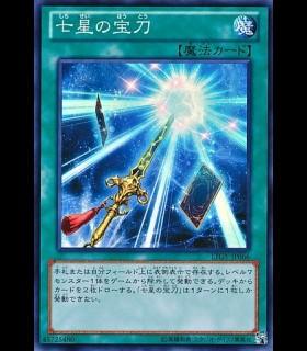 Sacred Sword of Seven Stars