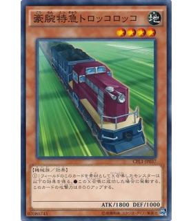 Express Train Trolley Olley