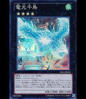 Lightning Chidori