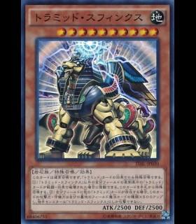 Triamid Sphinx