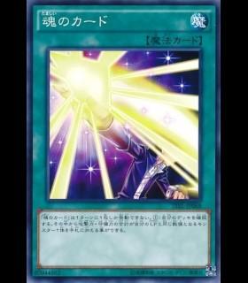 Soul Card