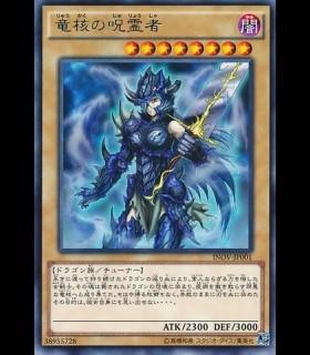 Dragon Core Accursed
