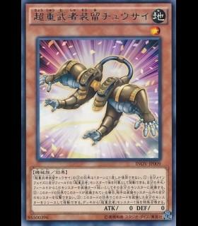 Superheavy Samurai Soul Arbitrator