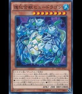 Advanced Chemical Beast Hy Dragon