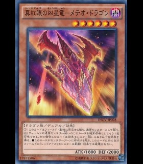 Red-Eyes Meteor Dragon